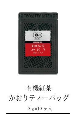有機紅茶かおりティーバッグ商品ページへのリンク画像