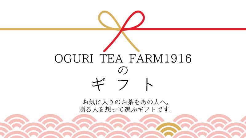 お気に入りのお茶をあの人へ。贈る人を想って選ぶギフトです。