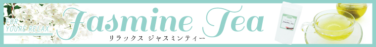 ジャスミンティー新登場!