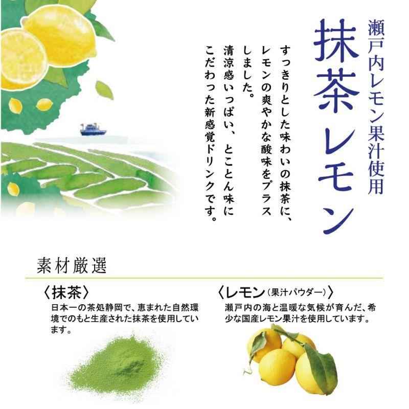 瀬戸内レモン果汁使用抹茶レモン。とことん味にこだわった清涼感たっぷりの新感覚ドリンク。メイン画像