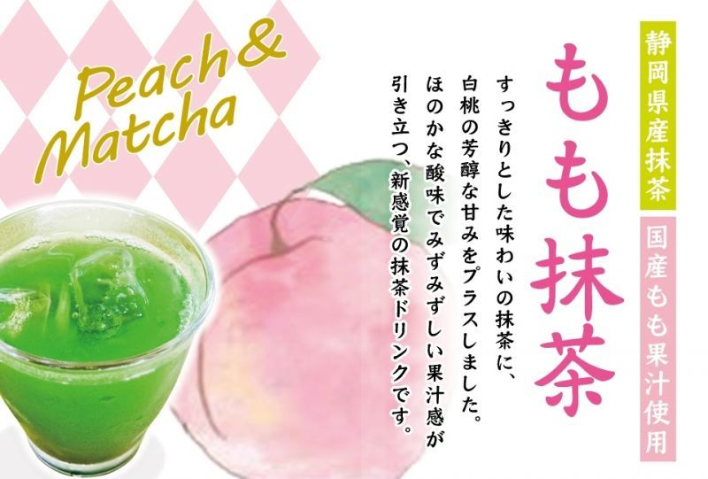 国産もも果汁使用もも抹茶。とことん味にこだわってホットでもアイスでも美味しい新感覚ドリンク。メイン画像