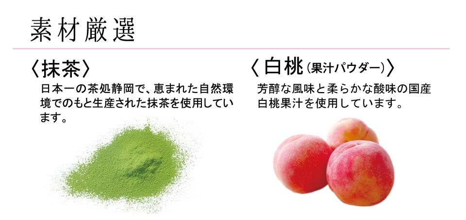 もも抹茶厳選素材 国産もも果汁と静岡県産抹茶