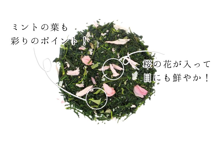 桜の花が入って目にも鮮やか!ミントの葉の彩りもポイント!