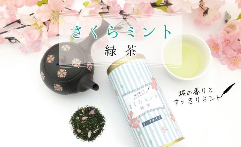 さくらミント緑茶メイン画像