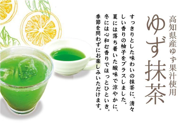高知県産ゆず果汁使用ゆず抹茶。とことん味にこだわってホットでもアイスでも美味しい新感覚ドリンク。メイン画像