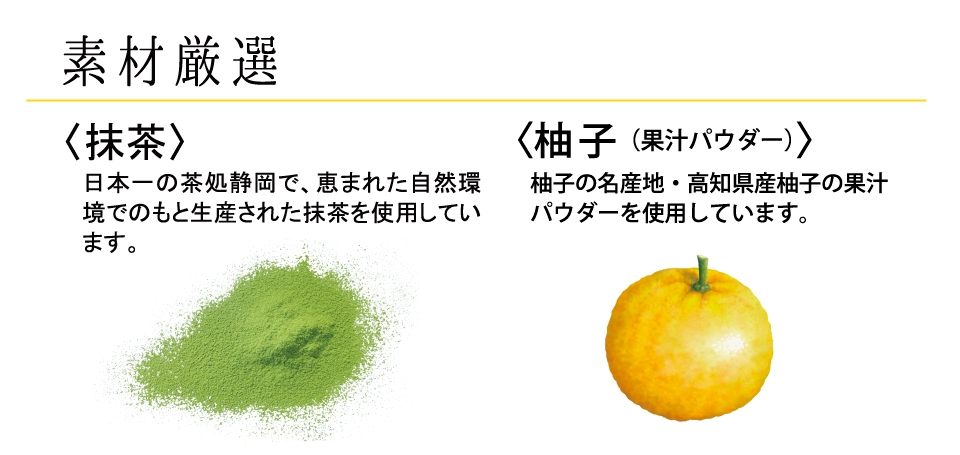 ゆず抹茶厳選素材 高知県産ゆず果汁と静岡県産抹茶